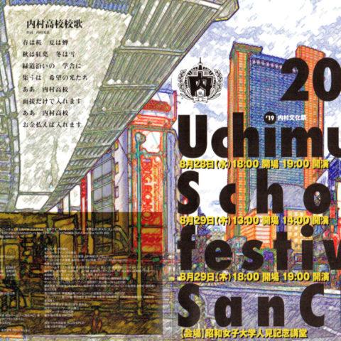 内村文化祭'19