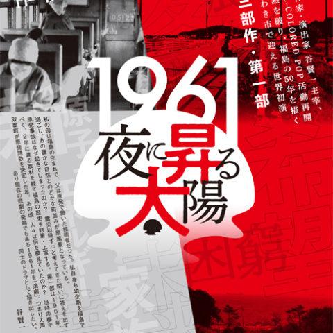 福島三部作・第一部「1961年:夜に昇る太陽」