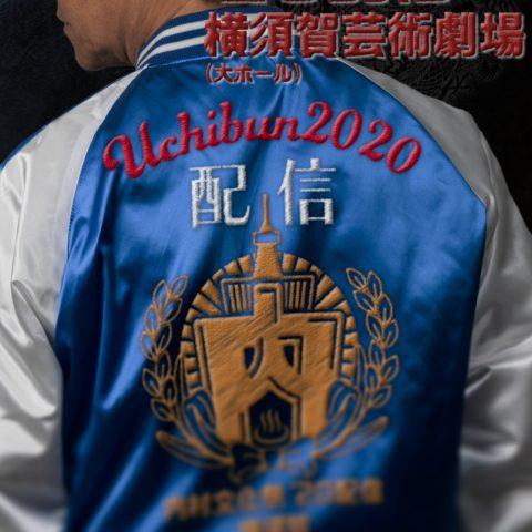内村文化祭'20 配信