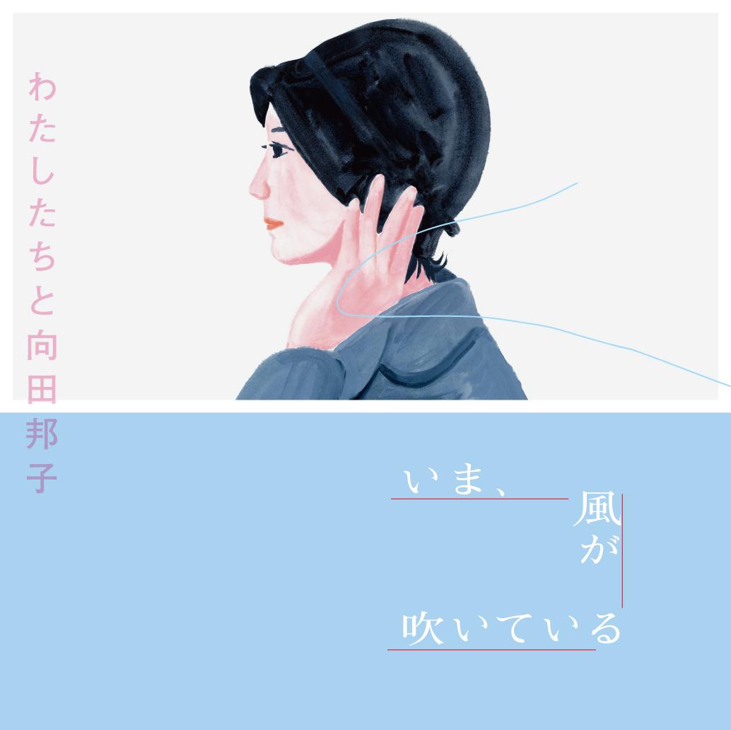 向田邦子没後40年特別イベント「いま、風が吹いている」 演劇『寺内貫太郎33回忌』音楽『風のコンサート』