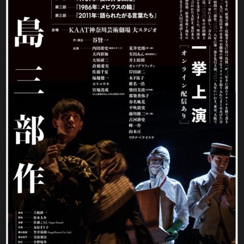 『福島三部作』TPAM再演