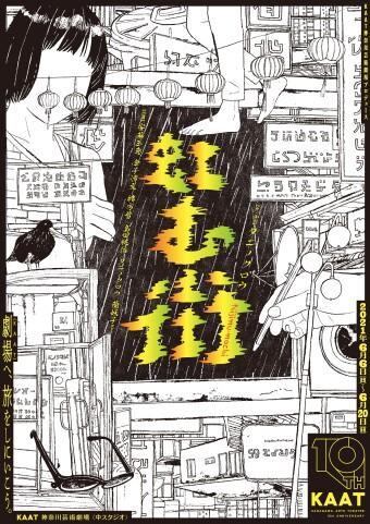 KAAT神奈川芸術劇場プロデュース 「虹む街」
