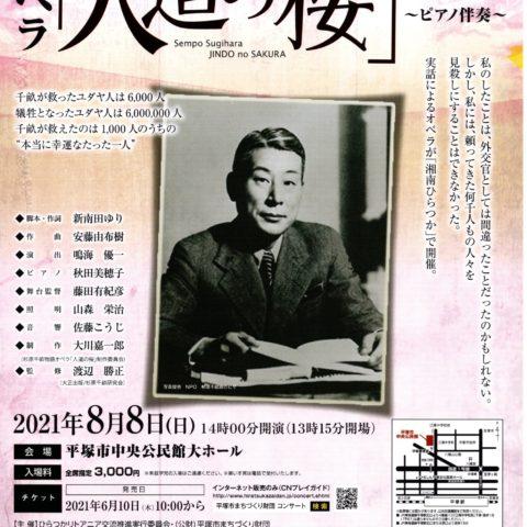 杉原千畝物語 オペラ「人道の桜」~ピアノ伴奏~