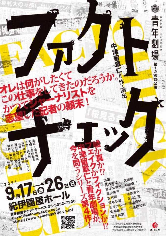 秋田雨雀・土方与志記念 青年劇場 第126回公演    「ファクトチェック」